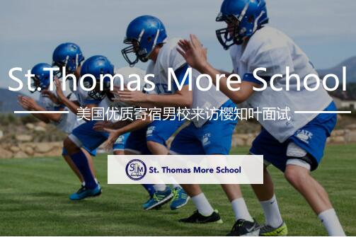 St.Thomas More School来访樱知叶面试